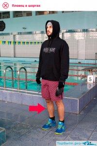 Плохой вариант одежды пловца перед стартом - Пловец в шортах.