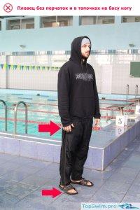 Плохой вариант одежды пловца перед стартом - Пловец без перчаток и в тапочках на босу ногу