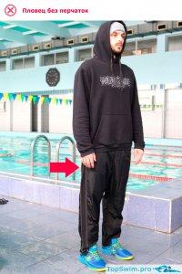 Плохой вариант одежды пловца перед стартом - Пловец без перчаток