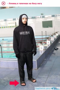 Плохой вариант одежды пловца перед стартом -Пловец в тапочках на босу ногу